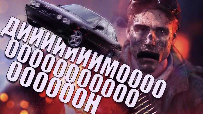 Battlefield V - Димоооннн Баги, Приколы Фейлы!