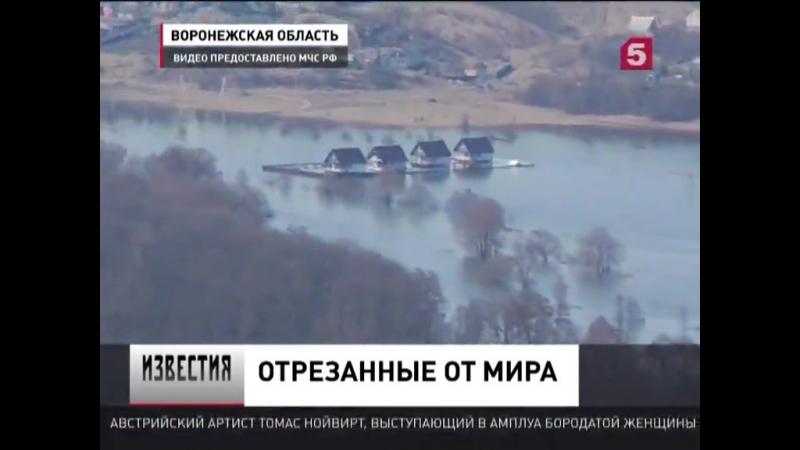 В Воронежской области свыше 300 человек отрезаны от цивилизации из за весеннего половодья
