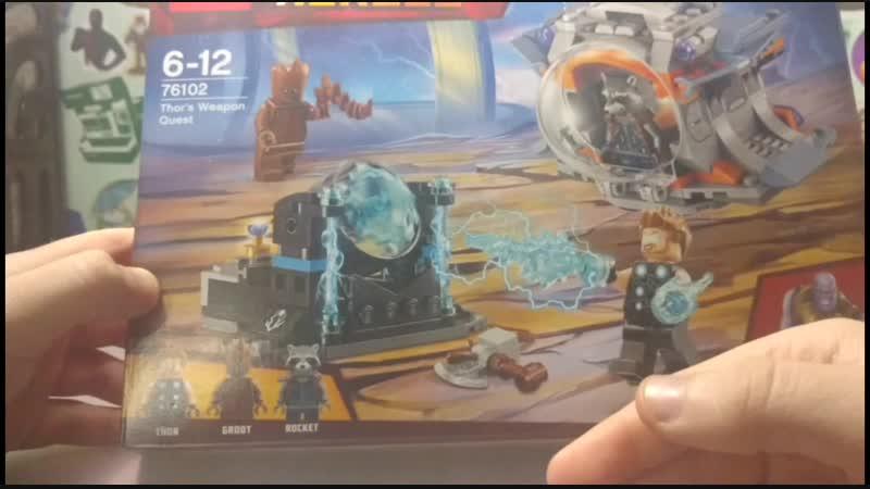 Лего - набор В поисках оружия Тора