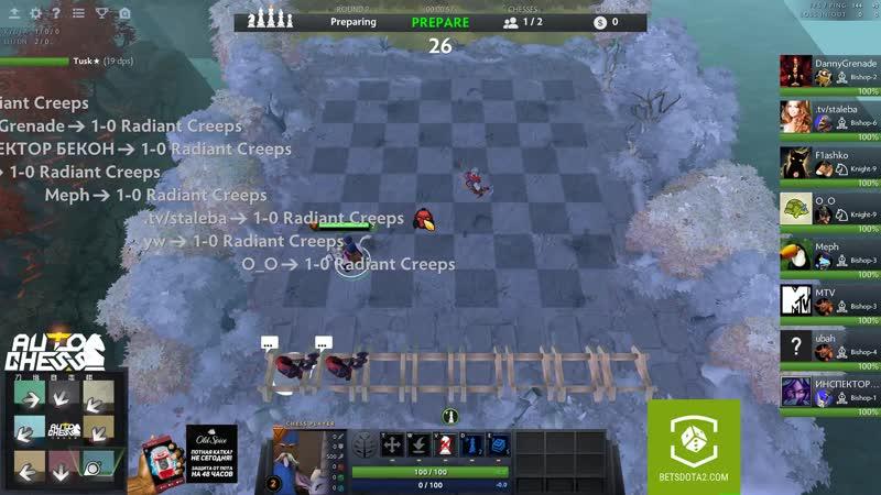 Dota2 - cheats on the stream