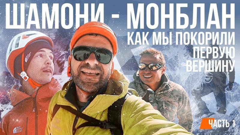 МОНБЛАН Восхождение. Как горы меняют мышление Оскар Хартманн. Дмитрий Волков.