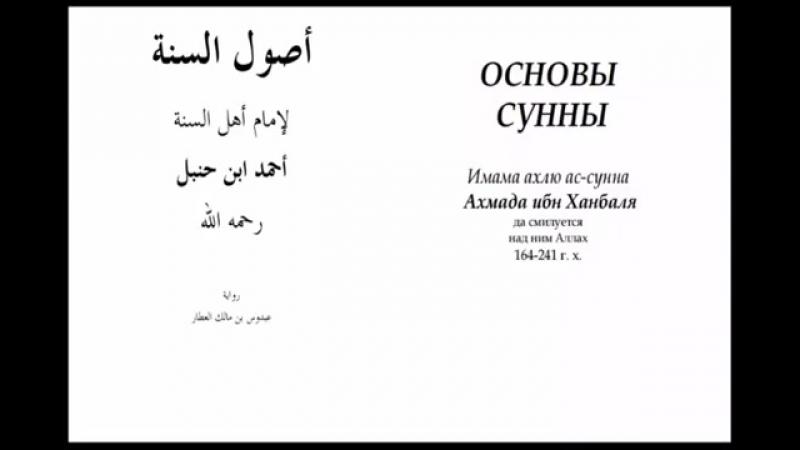 А. Караев - Шарх ар Раджихи - Усуль ас Сунна им. Ахмада 8 урок