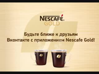 Будьте_ближе c nescafe gold