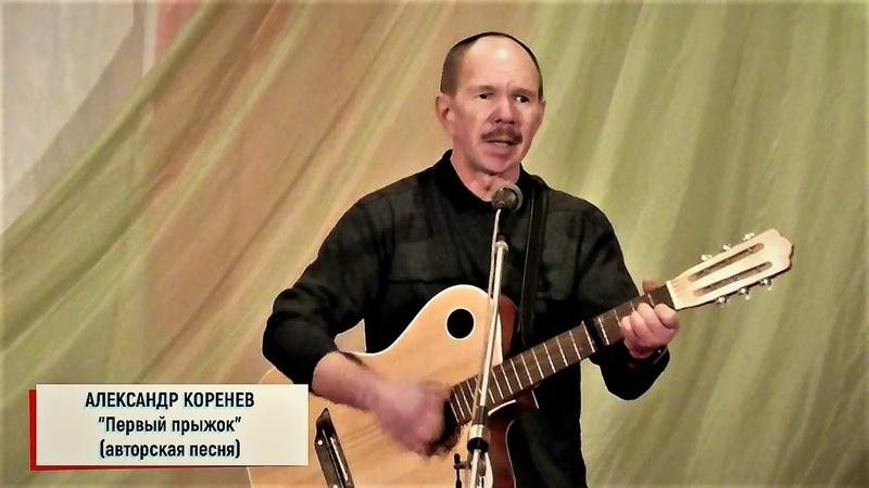 Александр Коренев (с.Кульнево, Брянская область) – «Первый прыжок» (авторская песня)