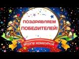 Победитель розыгрыша 15.04.2018 (Видеорегистратор)