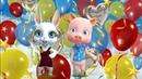 Zoobe Зайка С днем рождения-ия-ия поздравляю тебя!