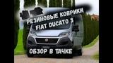 Резиновые коврики Fiat Ducato 3  ОБЗОР В ТАЧКЕ