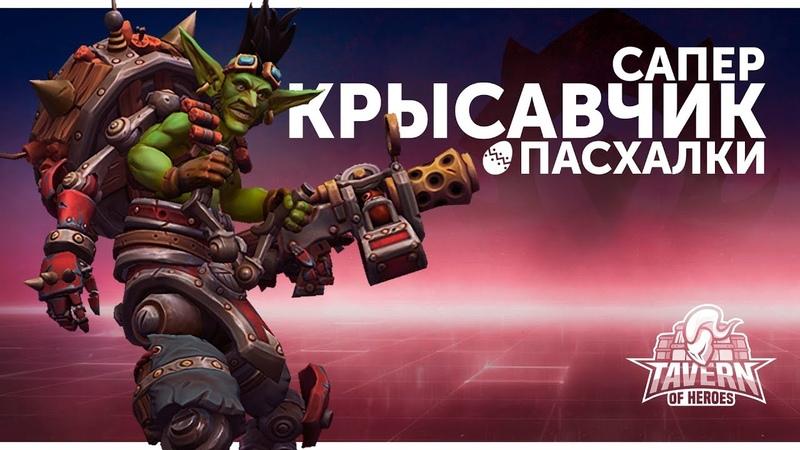 Пасхалки Heroes of the Storm - Сапер Крысавчик   Русская озвучка