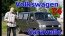 Т4/Фольксваген т-4/Volkswagen T4 ИСТОРИЯ ОДНОГО АВТОМОБИЛЯ или АВТОМОБИЛЬ КОНЦА 20-го ВЕКА...
