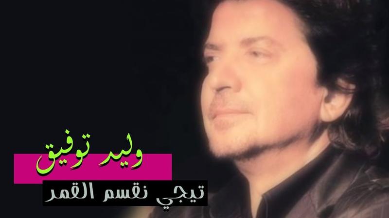 Walid Toufic - Teji Neksem El Qamar (Official Audio)   2012   وليد توفيق - تيجي نقسم القمر