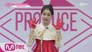 ENG sub PRODUCE48 스톤뮤직ㅣ이시안ㅣ비타민 소녀의 열정! 노력! 에너지! @자기소개_1분 PR 180615 EP.0