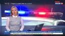 Новости на Россия 24 Страшный тренд в России все чаще перевозят детей в багажнике