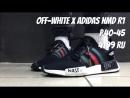 Off White Коллабы 5 моделей Sneaker Market