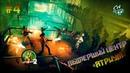 Прохождение: Left 4 Dead 2 - Вымерший центр «Атриум» \ Dead Center «Atrium Finale» 4
