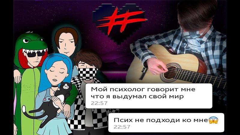 ПРАНК ПЕСНЯМИ ФРЕНДЗОНЫ/RomaFoX/Пранк Песней