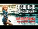 Классный фильм про измену! ГРЕШНЫЕ ОТНОШЕНИЯ Русские мелодрамы 2018