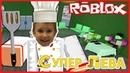 Роблокс Roblox - свой ресторан или как открыть столовую Часть 1