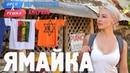 Ямайка Орёл и Решка Перезагрузка АМЕРИКА english subtitles