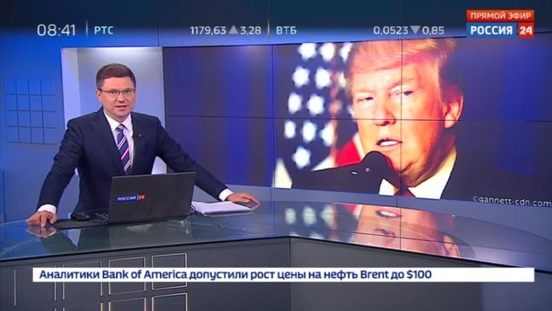 Новости на Россия 24 • Трамп требует пустить американских экспертов на ядерные и военные объекты Ирана