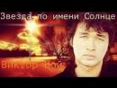 Виктор Цой - Звезда по имени Солнце ( Remix)