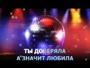 Dance-es - Девочка плачь (караоке)
