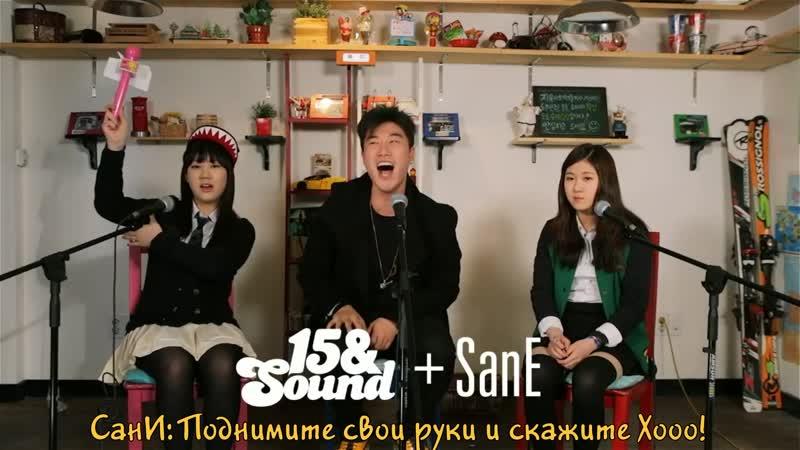 SanE and 15 [15 Sound]
