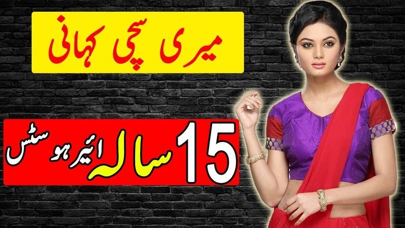 Meri Sachi Kahani | 15 saal ki ladki | teen girl story | Air hostesses Story | Hindustani HuB