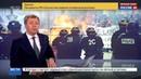 Новости на Россия 24 • Оба кандидата не годятся молодежь вышла на улицы Парижа