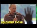 Автобиография Владимира Владимировича Путина.mp4