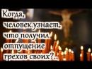 Покаяние. Когда, человек узнает, что получил отпущение грехов своих ? - Святые Отцы. Носители духа.