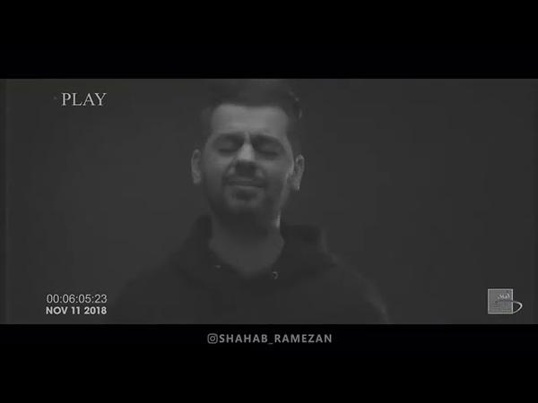 دانلود آهنگ شهاب رمضان تو بری کی میمونه Shahab Ramezan To Beri