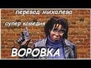Воровка — Комедия | Перевод Михалев | 1987 HD 720