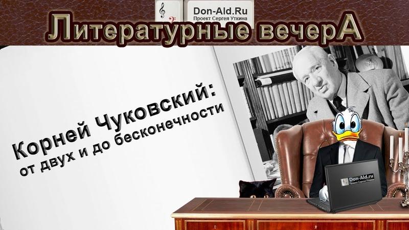 Корней Чуковский от двух до бесконечности