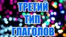 ФИНСКИЙ ЯЗЫК | 3-ИЙ ТИП ГЛАГОЛОВ