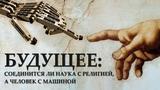 Дмитрий Перетолчин, Сергей Переслегин. Будущее соединится ли наука с религией, а человек с машиной