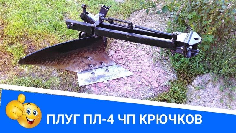 Честный обзор плуга ПЛ-4 ЧП Крючков после сезона пахоты.