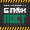 БлокПОСТ - магазин форменной и спецодежды