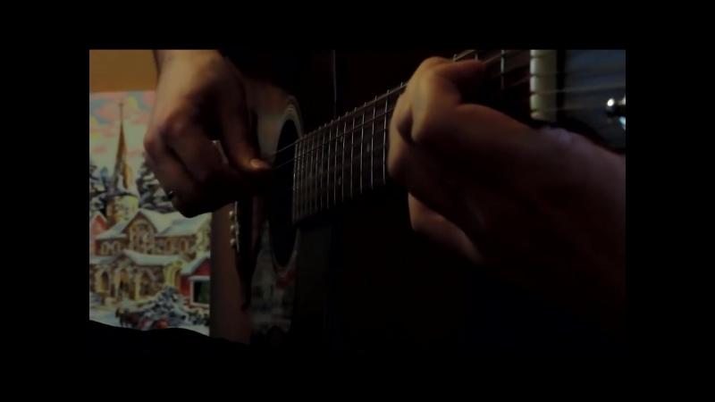 Так хочется жить на гитаре