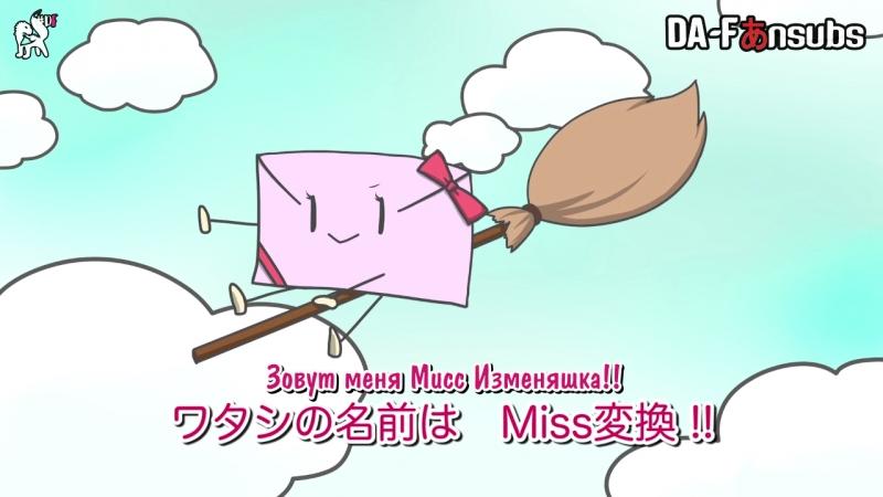 [DF DAFansubs] Kudo Haruka Masaki Sato - Miss Henkan!! (RUSUB)