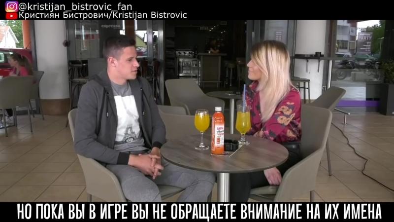 Интервью Кристияна Бистровича_Kristijan Bistrovic interview