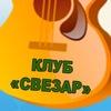 """Музыкальный клуб """"СВЕЗАР"""", Екатеринбург"""
