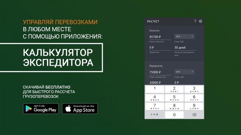 Приложение Калькулятор Экспедитора Инструкция