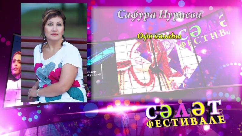 Сафура Нуриева