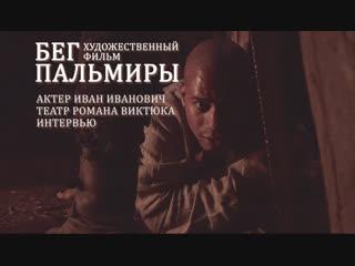 Иван Иванович. Анонс интервью для фильма