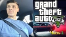 Прохождение GTA V | BATU в ах*е! 1 [Смотр / первый взгляд ] РУССКАЯ ОЗВУЧКА