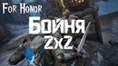 For Honor Бойня Мы Vs Защитники GamePlay ANSY