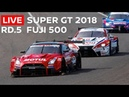 Super GT 2018 Fuji Гонка 5/8