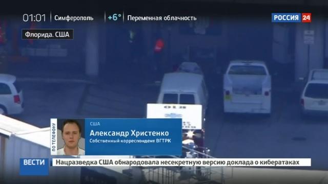 Новости на Россия 24 Стрелок из Флориды имел документы на оружие которое провез в багаже смотреть онлайн без регистрации