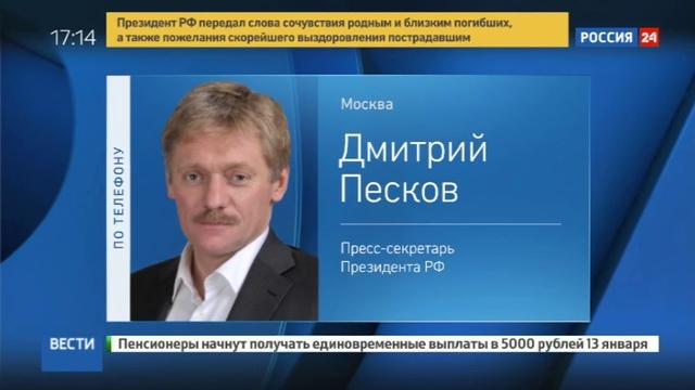 Новости на Россия 24 • Песков: доклад о кибератаках не стоит детально читать