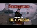 Реакция на SOBOLEV - НЕ СУДЬБА ПРЕМЬЕРА КЛИПА